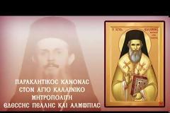 Παρακλητικός Κανών εις τον Άγιο Καλλίνικο Μητροπολίτου Εδέσσης, Πέλλης και Αλμωπίας