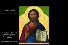 Ψαλτήριον του Προφήτου και Βασιλέως Δαυΐδ - Κάθισμα Δέκατον