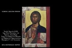Ψαλτήριον του Προφήτου και Βασιλέως Δαυΐδ - Κάθισμα Δέκατον Πρώτον
