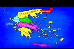 Γεωγραφία Ε΄ τάξης: Κεφάλαιο 34ο Τα γεωγραφικά διαμερίσματα και οι περιφέρειες της Ελλάδας