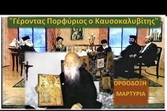 Τηλεοπτική εκπομπή με θέμα: «Γέροντας Πορφύριος ο Καυσοκαλυβίτης»