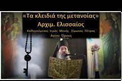 Γέρων Ελισσαίος Σιμωνοπετρίτης, Ηγούμενος της Ι. Μ. Σίμωνος Πέτρας- «Τα κλειδιά της μετανοίας»