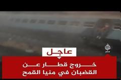 Αίγυπτος: Το βίντεο από τον εκτροχιασμό του τρένου.