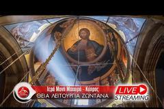 Ιερά Βασιλική και Σταυροπηγιακή Μονή Μαχαιρά Κύπρου: Θεία Λειτουργία, Kυριακή Προ των Χριστουγέννων