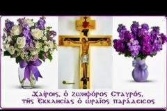 Γ΄ Νηστειών - Κήρυγμα του κ. Δημητρίου Τσαντήλα, ομ. καθ. ΑΠΘ, θεολόγου και ιεροκήρυκα