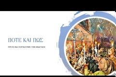 Διαδικτυακή Σύναξη με τον π. Ελευθέριο Χαραλαμπίδη και θέμα: «Πότε και Πώς πρέπει να γιορτάζουμε την Ανάσταση»