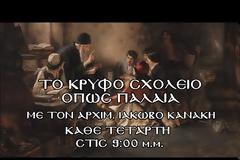 π. Ιάκωβος Κανάκης: «Οδοιπορικό Μεγάλης Εβδομάδας»