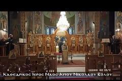 Καθεδρικός Ι.Ν.Αγίου Νικολάου Βόλου: Εσπερινός - Ιερά Αγρυπνία της Κυριακής των Βαΐων