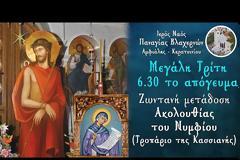Ι. Ν. Παναγίας Βλαχερνών Αμφιάλης-Κερατσινίου: Μεγάλη Τρίτη - Ακολουθία του Νυμφίου (Τροπάριο της Κασσιανής)