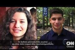 Βιρτζίνια: Δύο ελληνόπουλα πήδηξαν στο κενό για να γλυτώσουν από τις φλόγες  Video