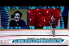 Τσούγκρισμα αυγών: Καθηγήτρια Φυσικής δίνει Tips για να κερδίσετε στο Πασχαλινό τραπέζι   Luben TV