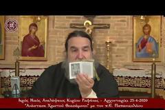 Ανάσταση Χριστού Θεασάμενοι με τον π. Ευάγγελο Παπανικολάου
