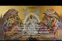 Μητροπολίτης Κυθήρων Σεραφείμ, Οι οπαδοί του  Οικουμενισμού προσβλέπουν εις τον κοινόν εορτασμόν Ορθοδόξων και Παπικών απροϋπόθετα