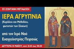 Ι. Ν. Ευαγγελιστρίας Πειραιώς: Ιερά Αγρυπνία επί τη εορτή των Αγίων Κυρίλλου και Μεθοδίου, φωτιστών των Σλάβων