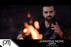 Δημήτρης Νέζης - Οργή Η νέα κυκλοφορία του αγαπημένου καλλιτέχνη (video)