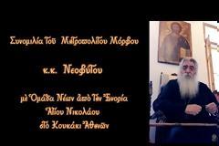 Ο Σεβασμιώτατος Μητροπολίτης Μόρφου κ. Νεόφυτος ομιλεί για τους Αγίους της εποχής μας