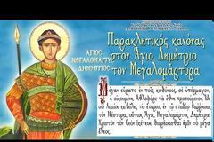 Ι. Ν. Αγίων Ισιδώρων Λυκαβηττού: Εσπερινός και Παρακλητικός κανόνας στον Άγιο Δημήτριο τον Μεγαλομάρτυρα