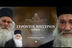Γέρων Ιουστίνος Πίρβου: «Οι διανούμενοί μας, κάνουν εύκολα πίσω..»