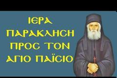 Μητροπολιτικός Ι.Ν. Αγίας Τριάδος Βύρωνος: Ιερά Παράκληση προς τον Άγιο Παΐσιο