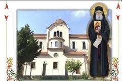 Εγκαίνια Ιερού Παρεκκλησίου Αγίου Παϊσίου Ενορίας Αγίου Νεκταρίου Τρικάλων