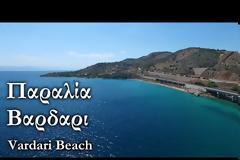 Παραλία Βαρδάρι: Πλατσουρίζοντας ακούς να περνά το τραίνο προς Πελοπόννησο.