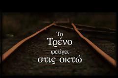 Μίκης Θεοδωράκης, Αναστασία - Το τρένο φεύγει στις οκτώ.