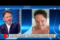 Στάθης Αγγελόπουλος: Έφτασε στην Μεθ λόγο κοροναϊου - Παραμένει πιστός στην απόφαση του να μην εμβολιαστεί (Video)