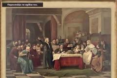 Ιστορία Στ΄ τάξης - Ενότητα Α΄ - Κεφάλαιο 2ο Από τις Γεωγραφικές Ανακαλύψεις στο Διαφωτισμό