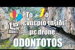 Βόλτα με τον Οδοντωτό: Η ομορφότερη διαδρομή με τρένο στην Ελλάδα.
