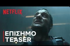 La Casa De Papel: Κυκλοφόρησε το πρώτο teaser για το  φινάλε της σειράς