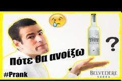 Τι γίνεται όταν ένας νέος θέλει να ανοίξει Belvedere αλλά δεν έχει λεφτά; - O Vagelarios μας δίνει την απάντηση...[video]