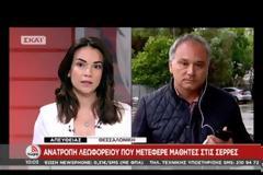 Σέρρες: Ανατροπή λεωφορείου που μετέφερε μαθητές στα Αγγίστα - Πληροφορίες για τραυματίες!