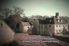 Το μυστήριο του Rudloe Manor | Ντοκιμαντέρ