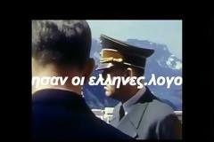 ΑΠΟΚΑΛΥΠΤΙΚΟ ΒΙΝΤΕΟ: Τι είχε πει ο Χίτλερ για τους Έλληνες και το πώς στέκουν μπρος το Θάνατο! [video]