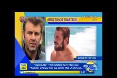 Απόστολος Γκλέτσος: Απαντά στο Μέμο Μπεγνή και μιλάει για τη συμμετοχή του Γ.Αγγελόπουλου στο #tatouaz!