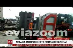 Έξω Παναγίτσα: Το απίστευτο τροχαίο με την νταλίκα σόκαρε την Πόπη Τσαπανίδου - Δείτε το ΒΙΝΤΕΟ από τo δελτίο ειδήσεων του STAR