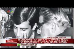 45 χρόνια από το αεροπορικό δυστύχημα που στοίχισε τη ζωή στον Αλέξανδρο Ωνάση [photos+video]