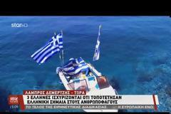 Oριστικό: Δεν υπάρχει ελληνική σημαία στον «Μικρό Ανθρωποφάγο» – Τουρκική καταδρομική επιχείρηση με συμβατικό σκάφος; Δείτε το Βίντεο