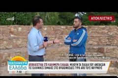 Θρίλερ με τη σημαία στη βραχονησίδα: Τι λένε Αθήνα, Αγκυρα και δήμαρχος [Βίντεο-Εικόνες]